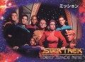 Star Trek Deep Space Nine Season One Card098